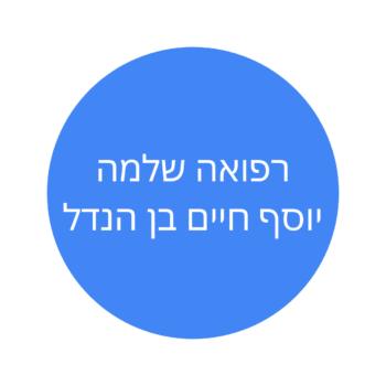 רפואה שלמה יוסף חיים בן הנדל (2)